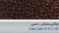 رنگ های طرح دار